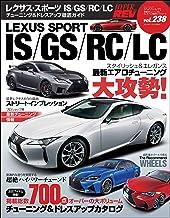 表紙: ハイパーレブ Vol.238 レクサススポーツ IS/GS/RC/LC | 三栄