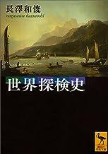 表紙: 世界探検史 (講談社学術文庫) | 長澤和俊