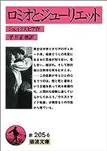 表紙: ロミオとジューリエット (岩波文庫) | シェイクスピア