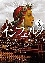 表紙: インフェルノ(角川文庫 上中下合本版) | ダン・ブラウン