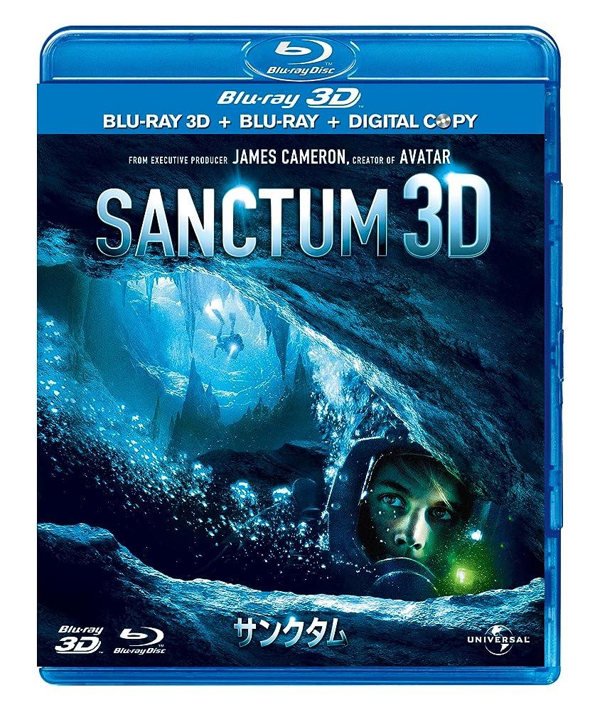 バレル錆びイースターサンクタム 3D&2D(デジタルコピー付3枚組) [Blu-ray]