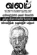 Valam - May 2017 (Tamil Edition)