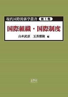 現代国際関係学叢書〈第1巻〉国際組織・国際制度