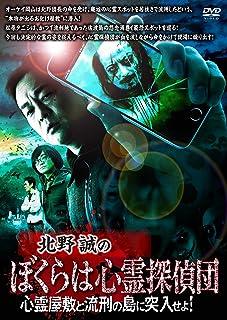 北野誠のぼくらは心霊探偵団 心霊屋敷と流刑の島に突入せよ! [DVD]...