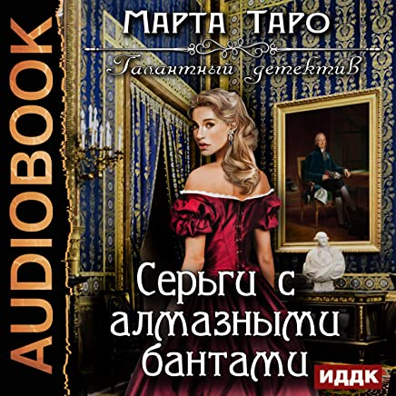 The Gallant Detective. Diamond Bow Earrings (Russian Edition)