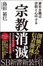 表紙: 宗教消滅 資本主義は宗教と心中する (SB新書) | 島田 裕巳