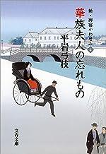 表紙: 新・御宿かわせみ2 華族夫人の忘れもの (文春文庫) | 平岩 弓枝