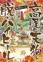 表紙: 高尾の天狗と脱・ハイヒール(1) (バンブーコミックス 4コマセレクション) | 氷堂リョージ