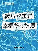 表紙: 彼らがまだ幸福だった頃 | 片岡義男
