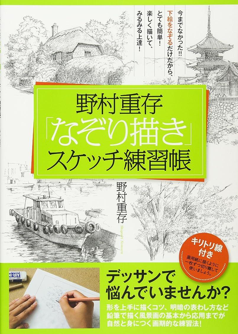 考古学ジャム正確な野村重存「なぞり描き」スケッチ練習帳