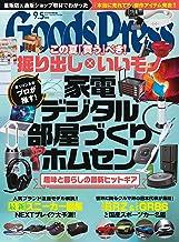 GoodsPress (グッズプレス) 2021年 9.5月号 [雑誌]