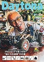 Daytona (デイトナ) 2021年9月号 Vol.356 [雑誌] Daytona(デイトナ)