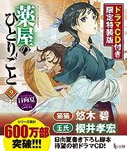 薬屋のひとりごと9 ドラマCD付き限定特装版 (ヒーロー文庫)
