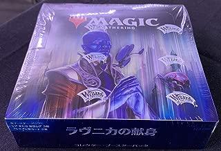 マジック:ザ・ギャザリング ラヴニカの献身 コレクター・ブースターパック 日本語版 12パック入りBOX