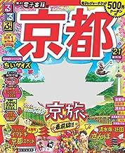 るるぶ京都'21 ちいサイズ (るるぶ情報版地域小型)