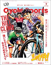 CYCLE SPORTS (サイクルスポーツ) 2020年 7月号 [雑誌]