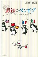 表紙: 最初のペンギン ストーリーでわかる! らくらく外国語習得術 | 杉原洋紀