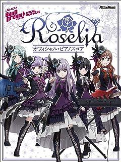 バンドリ! オフィシャル・ピアノスコア Roselia (ソロ・ピアノ)
