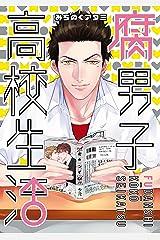 腐男子高校生活: 1 (ZERO-SUMコミックス) Kindle版