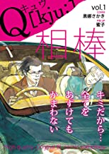 Q[kju;] vol.1 (F-BOOK COMICS)
