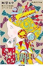 表紙: 断髪女中 ──獅子文六短篇集 モダンガール篇 (ちくま文庫) | 山崎まどか
