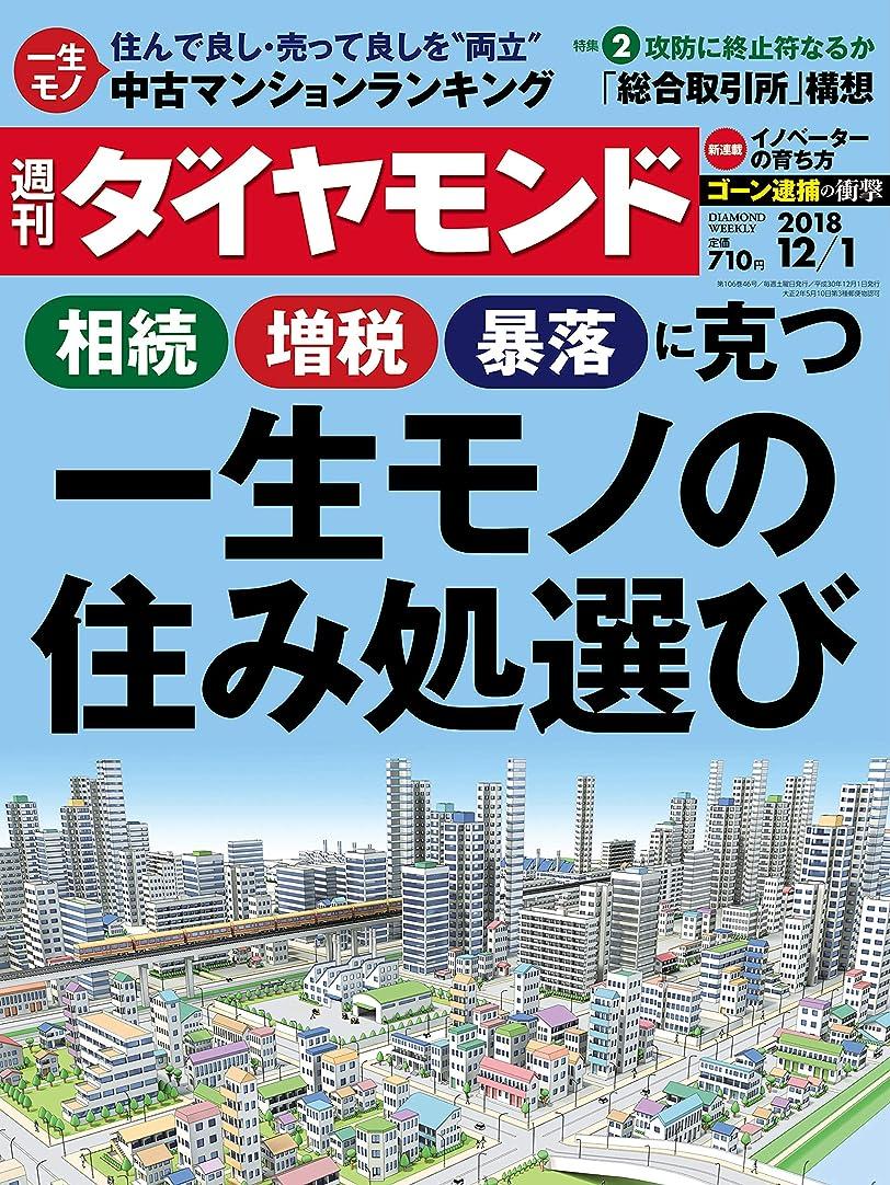 死役職パリティ週刊ダイヤモンド 2018年12/1号 [雑誌]