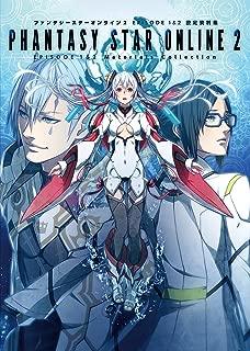 Phantasy Star Online 2 EPISODE 1 & 2 Materials Collection Book ファンタシースターオンライン2 EPISODE 1&2 設定資料集 [ART BOOK - JAPANESE EDITION]