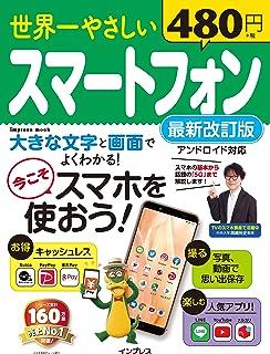 世界一やさしいスマートフォン最新改訂版 (インプレスムック)