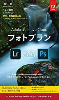 Adobe Creative Cloud(アドビ クリエイティブ クラウド) フォトプラン(Photoshop+Lightroom) with 1TB|学生・教職員個人版|12か月版|パッケージコード版