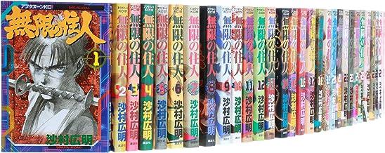 無限の住人 コミック 全30巻完結セット (アフタヌーンKC)