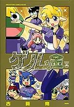 ゲノム金 (メガストアコミックス)