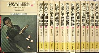佐武と市捕物控 コミックセット (小学館文庫) [マーケットプレイスセット]