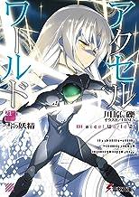 表紙: アクセル・ワールド21 ―雪の妖精― (電撃文庫) | HIMA