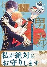 表紙: 男爵ジャニスの怪しいお仕事【電子限定おまけ付き】 2巻 (花音コミックス) | 佐崎いま
