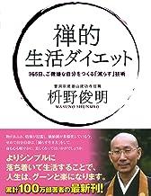 表紙: 禅的 生活ダイエット 365日ご機嫌な自分をつくる「減らす」技術 | 枡野俊明