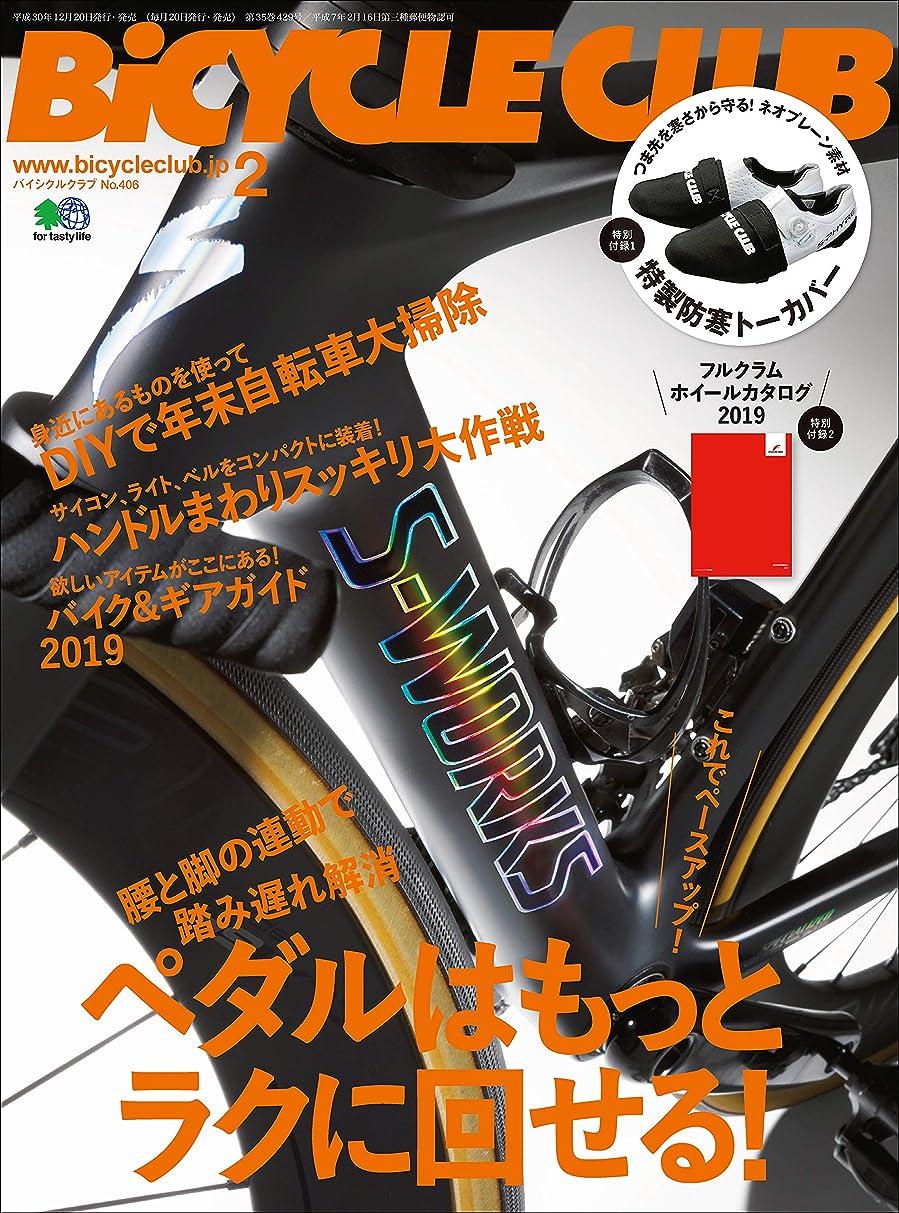 引き受けるアクセスできない寄託BiCYCLE CLUB (バイシクルクラブ)2019年2月号 No.406[雑誌]