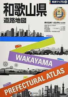 県別マップル 和歌山県 道路地図 (ドライブ 地図 | マップル)