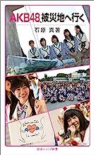 表紙: AKB48,被災地へ行く (岩波ジュニア新書) | 石原 真