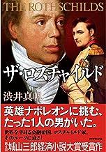 表紙: ザ・ロスチャイルド | 渋井 真帆