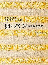 表紙: 卵とパンの組み立て方:卵サンドの探求と料理・デザートへの応用 | ナガタ ユイ