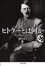 表紙: ヒトラーとは何か | セバスチャン・ハフナー
