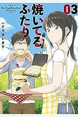 焼いてるふたり(3) (モーニングコミックス) Kindle版