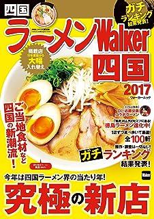 ラーメンWalker四国2017 ラーメンWalker2017 (ウォーカームック)