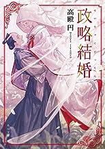 表紙: 政略結婚 (角川文庫) | 高殿 円