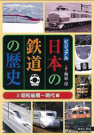 ビジュアル日本の鉄道の歴史3昭和後期~現代編