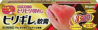 【第3類医薬品】ヒリギレ軟膏 35g