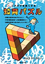 楽しくアタマを良くする知育パズル Vol.3 テトロミノ