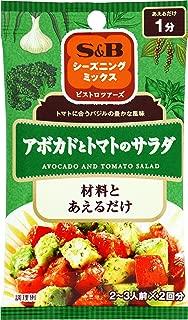 S&B シーズニング アボガドとトマトのサラダ 9g×10個