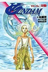 ∀ガンダム 1.初動 (角川スニーカー文庫) Kindle版