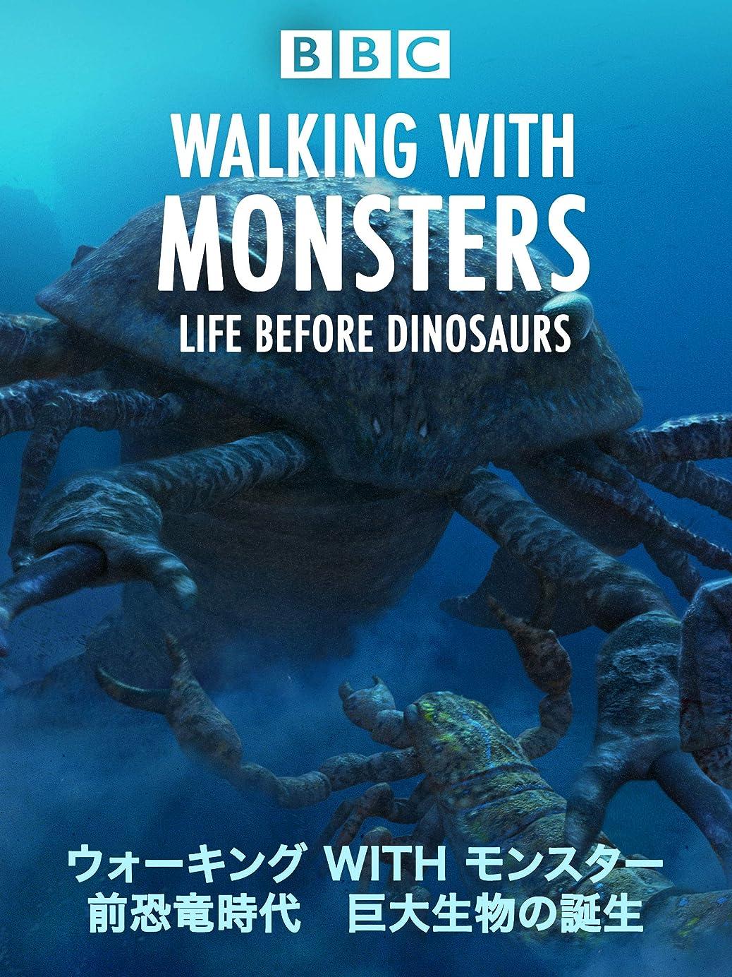 勧告ブラシフォルダウォーキングwithモンスター~前恐竜時代 巨大生物の誕生~(吹替版)
